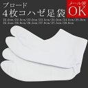 【最安値に挑戦】【2枚までメール便可能】ブロード白足袋 オーソドックスな4枚コハゼの白足袋です。いつも真っ白で居…