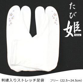 ストレッチ足袋 たび姫 ワンポイント刺繍入り パープル コハゼなし フリーサイズ(22.5〜24.5cm) ナイロン100%