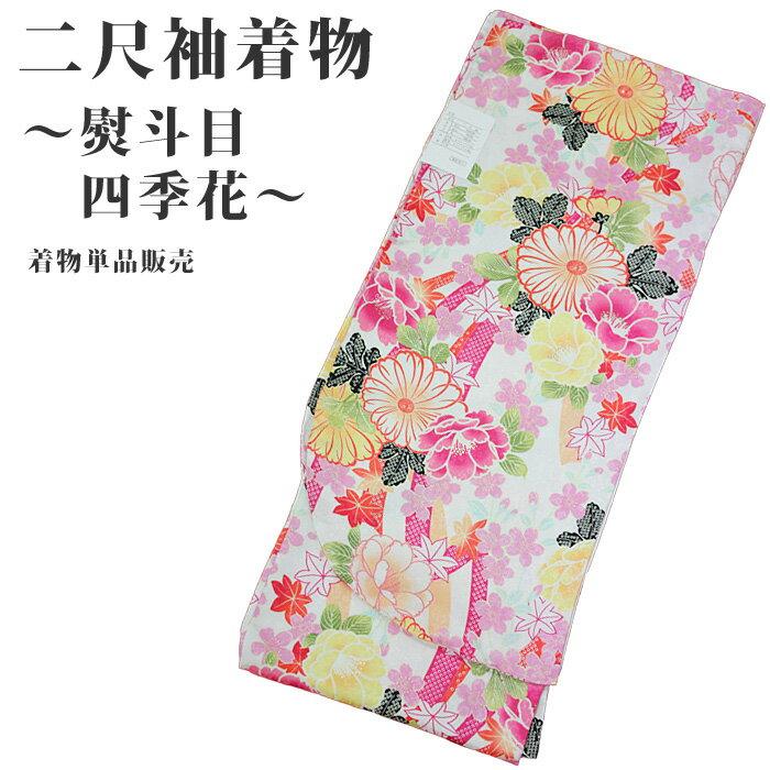 【あす楽】二尺袖 単品 着物 熨斗目四季花 卒業式 袴(はかま) 洗える素材