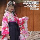 【あす楽】二尺袖 単品 着物 二色牡丹 卒業式 袴(はかま) 洗える素材 幾何学