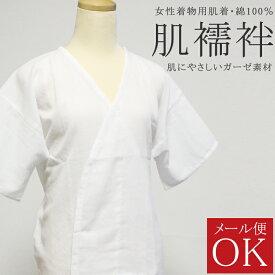 【メール便】【綿100%ガーゼ】女性着物用肌襦袢(肌着)着物/婚礼/葬儀/浴衣など広く使える通年タイプ サイズも選べる3サイズ 裾除けと一緒にご利用下さい。