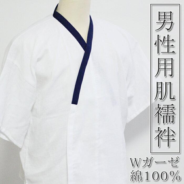 【男性用肌襦袢】綿100%Wガーゼ肌襦袢 白地に紺衿 シンプルな肌着です。サイズM/L/LL