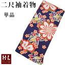 ブランド アッシュエル 2尺袖着物 二尺袖(大輪菊桜・紺)お手入れ簡単 ポリエステル製