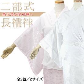 二部式長襦袢(えもん抜き・半衿付き)桜色 綸子地紋入り 地紋柄はお任せ 肌着 下着 和装