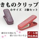 【きものクリップミニサイズ紫・珊瑚色の2個セット】着付けの強い味方!三分紐留め、...