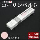 【日本製】 コーリンベルト ピンク色 フリーサイズ【特許商品】 着付け 腰紐 胸紐 浴衣 着物 和装 襦袢