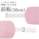 前板 伸縮ベルト付き 板長36cm(小) 麻の葉ピンク カジュアル 子供用 着物 浴衣 着付小物 和装小物 調整可能 普段使い