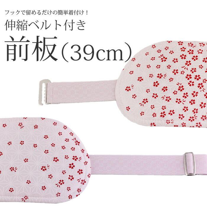 ソフト前板 伸縮ベルト付き 板長39cm 桜柄 ピンク 着付け小物 和装小物 着物や浴衣の着付けに 帯板 調整可能 フォーマル 振袖 留袖