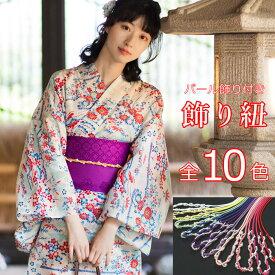 【メール便可】飾り紐 パール付 全10色 浴衣のアクセントに!アレンジ自由!
