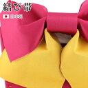 日本製 結び帯 作り帯 無地 赤色 黄色 着物 浴衣 お稽古事