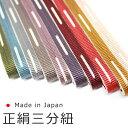 【日本製】【メール便送料無料】【限定価格!】正絹三分紐 帯締め 選べる10色