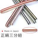【日本製】【メール便送料無料】【限定価格!】正絹三分紐 帯締め 選べる6色