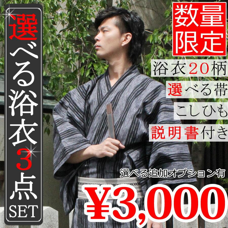【あす楽】浴衣 メンズ 3点セット 角帯 腰紐 ゆかた 浴衣 男性 浴衣セット 紳士 yukata