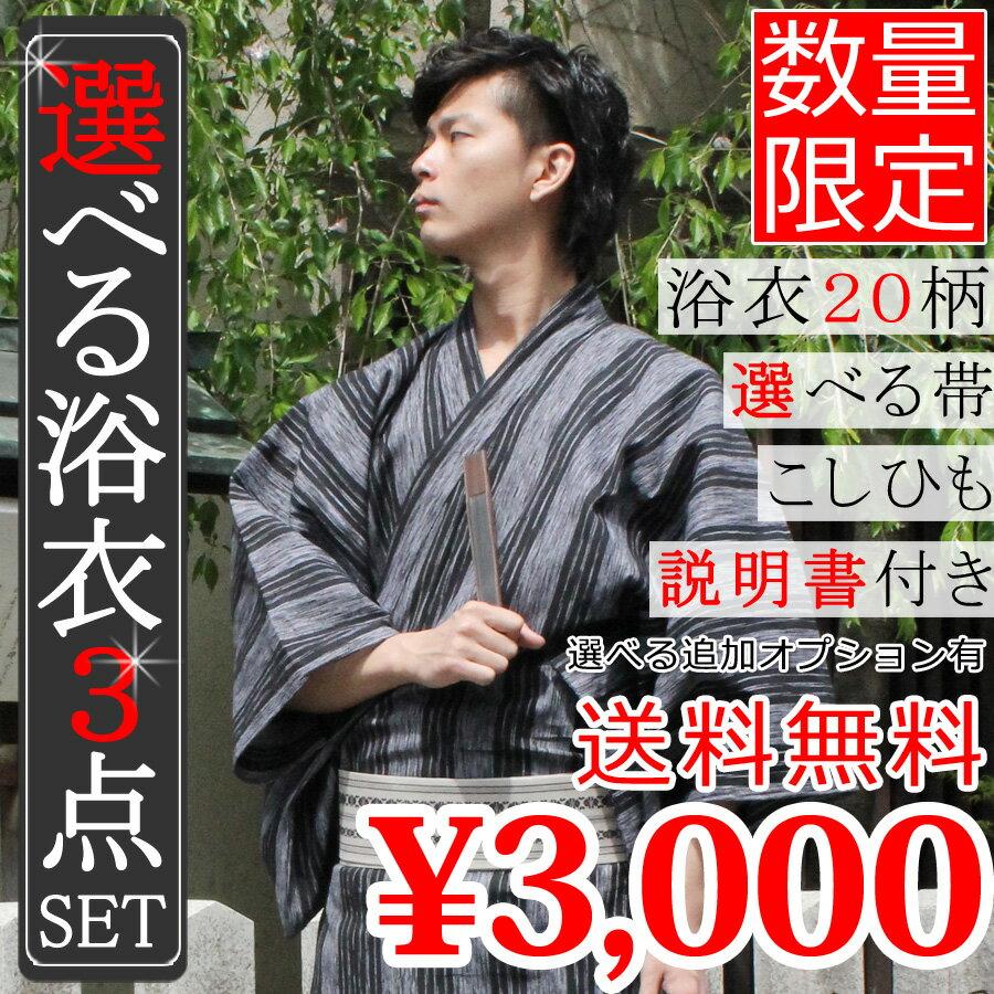 【あす楽】浴衣 メンズ 3点セット【送料無料】角帯 腰紐 ゆかた 浴衣 男性 浴衣セット 紳士 yukata