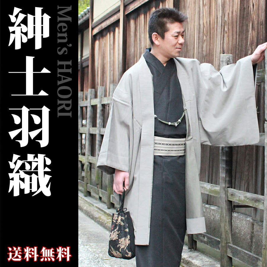 【送料無料】自宅で洗える!ポリエステル100%製 男性羽織 全5色