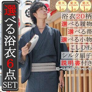 【送料無料】自由に選べる 浴衣 6点 セット 20...