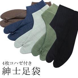 【メール便可】メンズ 紳士用 4枚コハゼの無地カラー足袋 シックな5色でどんなお着物にも合せやすい♪ 紳士足袋