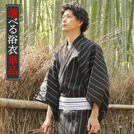 【送料無料】浴衣 メンズ 単品 20柄 M/L/LL 浴衣の着方、片付け方付き 紳士 ゆかた yukata 男性