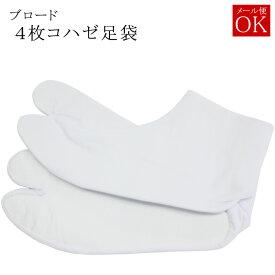 【メール便可】ブロード 白足袋 オーソドックスな4枚コハゼの白足袋です。いつも真っ白で居てほしいから、このお値段に。22.0/22.5/23.0/23.5/24.0/24.5/25.0/25.5cm