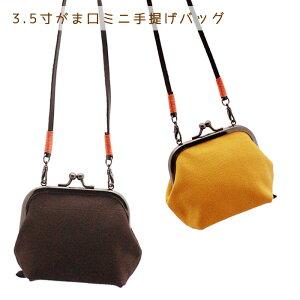 【KGH-014SA】3.5寸帆布がま口ミニ手提げバッグ 選べる20色 はんぷ生地 小物入れ がまぐち 手提げ クロームメッキ口金使用