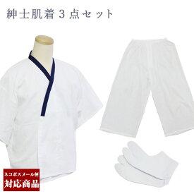 【メール便可】紳士肌着3点セット 肌着 楊柳ステテコ 足袋 紳士/インナー/浴衣/着物/甚平/袴