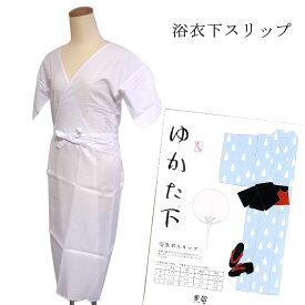 【選べる3サイズ】ゆかた下スリップ / 肌着 下着 和装 着物 着付け インナー 夏