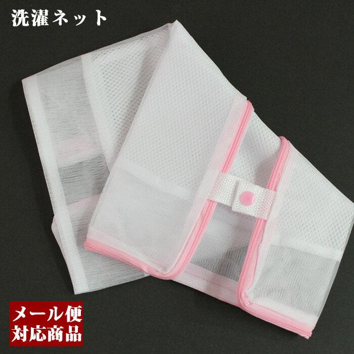 【便利な洗濯アイテム】洗濯ネット 小物・キモノ・和装小物・便利・洗濯