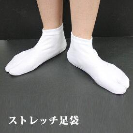 【足袋】ストレッチ足袋 足袋カバー コハゼなしタイプで履くのも簡単【5点までメール便1通可】重ね履き用としても、1枚で使用してもOK。サイズ約22〜24cm 白 ホワイト 着物 きもの たび タビ