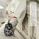 【メール便無料】マチ付き和柄信玄袋 全7柄 日本製の和柄生地を使用したマチ付き巾着袋 浴衣や甚平などに合わせてもOK…