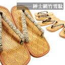 紳士網竹雪駄 全8種 わずか2ミリの織り成す精細な柄が涼しさを感じさせます。 通常の雪駄では満足できない方にお勧め…