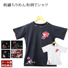 【ネコポス便対応】レディース刺繍ちりめん和柄Tシャツ【フリーサイズ】白/黒 全8種