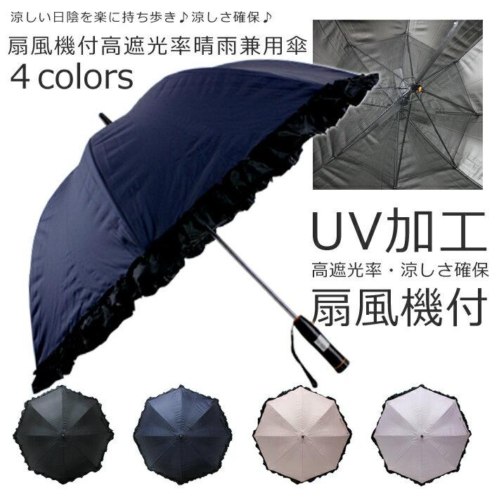 【期間限定!1,200円OFF!】熱中症対策【完全遮光】Fan Umbrella 扇風機付なのに持ち運び楽々♪晴雨兼用日傘 UVカット 高遮光率で日焼け対策に!フリル付でシンプルでおしゃれ ユナイトアンブレラ社 ライセンス 動く傘