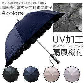 熱中症対策【完全遮光】Fan Umbrella 扇風機付なのに持ち運び楽々♪晴雨兼用日傘 UVカット 高遮光率で日焼け対策に!フリル付でシンプルでおしゃれ ユナイトアンブレラ社 ライセンス 動く傘