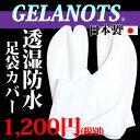 【メール便可】GELANOTS ゼラノッツ 透湿防水 雨の日用 足袋カバー【日本製】