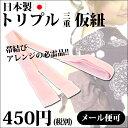 【日本製】トリプル仮紐 三重仮紐 【メール便可】着付け 名古屋帯 半幅帯 着物 浴衣 和装
