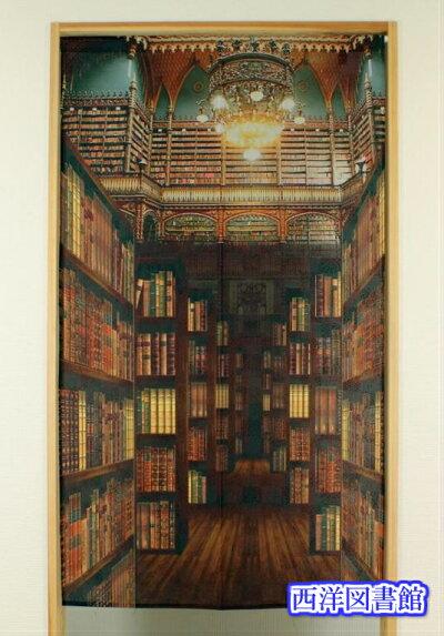 西洋図書館