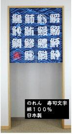 のれん 寿司 漢字 ショート(幅 85cm x 長さ 90 cm) 日本製 和風 綿100% リビング 玄関 外国人 お土産