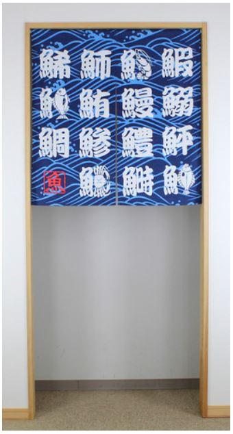 のれん 寿司 漢字 ショート(幅 85cm x 長さ 90 cm) 日本製 和風 綿100% リビング 玄関