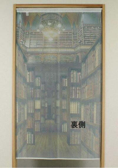 のれんタペストリー本棚ロング(幅85cmx長さ150cm)日本製和風リビング玄関