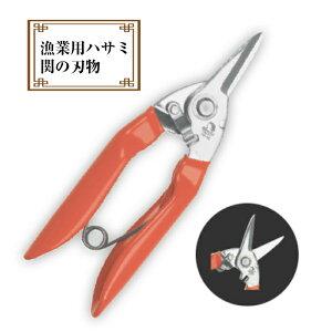 漁業用ハサミ 万能はさみ 特殊ステンレス鋼 切断 網 仕掛け つり具 魚類 カニ コード 農業用 関の刃物