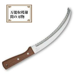 万能収穫鎌 特殊ステンレス鋼 野菜 果物 レタス キャベツ 白菜 サトウキビ 関の刃物
