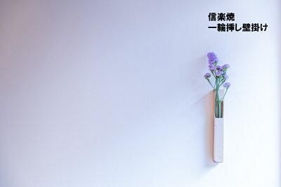 一輪挿し花瓶壁掛け陶器信楽焼花器花生け3種類京都花明かり