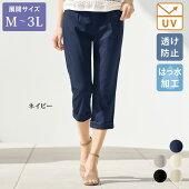 【大きいサイズ】機能素材カプリパンツ/MLLL3L