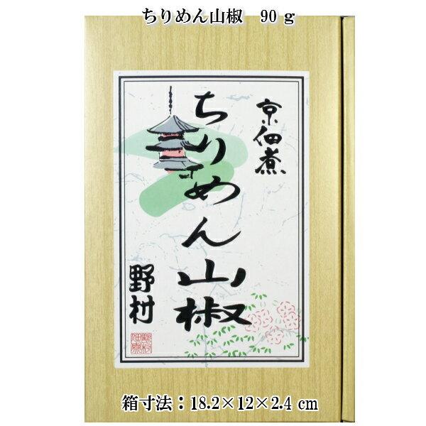 【国産ちりめん使用】京都錦市場 京佃煮野村ちりめん山椒 90g C-10