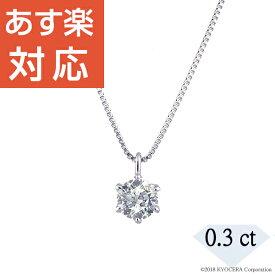 ダイヤモンド ネックレス プラチナ 0.3カラット 一粒 ベネチアンチェーン プレゼント 天然石 人気 京セラ シンプル レディース