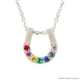 アミュレット ネックレス シルバー 7石の宝石が輝く幸せのネックレス 馬蹄 プレゼント クレサンベール 京セラ