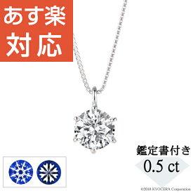 ダイヤモンド ネックレス シンプル プラチナ 0.5カラット 一粒 鑑定書付 Dカラー SI2UP 3EXH&C プレゼント 天然石 京セラ レディース