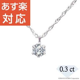 ダイヤモンド ネックレス 純プラチナ 0.3カラット 一粒 プレゼント 天然石 京セラ