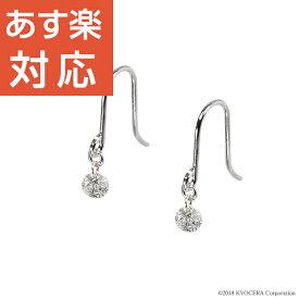 ダイヤモンド ピアス プラチナ 合計0.15カラット レーザーホール フック式 プレゼント 天然石 京セラ