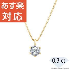 ダイヤモンド ネックレス K18イエローゴールド 0.3カラット 一粒 ベネチアンチェーン プレゼント 天然石 人気 京セラ